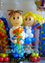 """Фигура из шаров """"Школьники"""""""