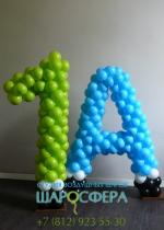 цифры из шаров на первое сентября