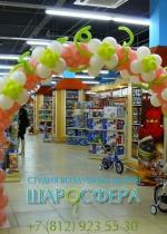 арка из шаров на вход в магазин