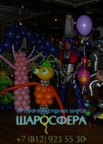 Фигура инопланетянин из шаров