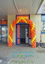 арка на вход в магазин