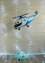 Шар из фольги вертолёт