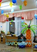 шары для пиратской вечеринки