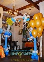 арка декоративная на день рождения