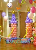 Башни замка из воздушных шаров