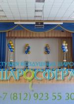 оформление школьной сцены шарами