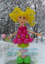 Лалалупси кукла из шаров